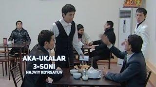 Aka-ukalar 3-soni (hajviy ko'rsatuv) | Ака-укалар 3-сони (хажвий курсатув)