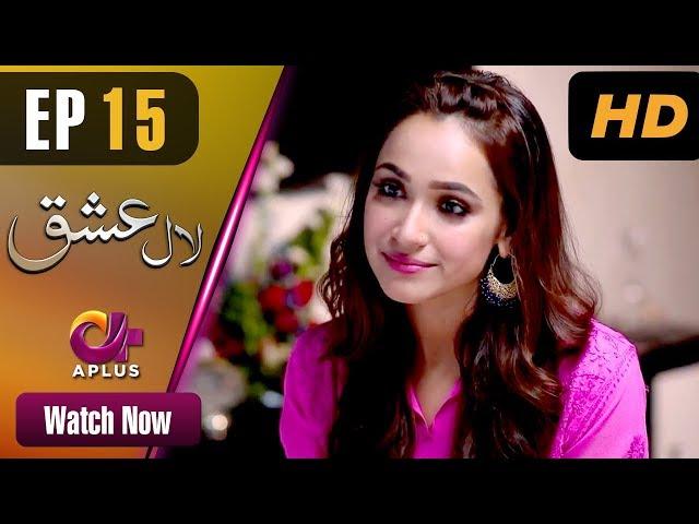 Laal Ishq - Episode 15   Aplus ᴴᴰ Dramas   Faryal Mehmood, Saba Hameed   Pakistani Drama