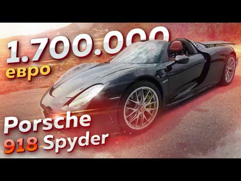 Тест Porsche 918