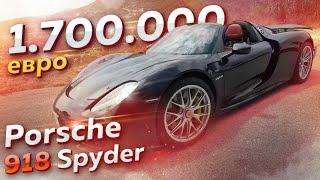Тест Porsche 918 Spyder (1.7 млн. евро / 887 л.с.)