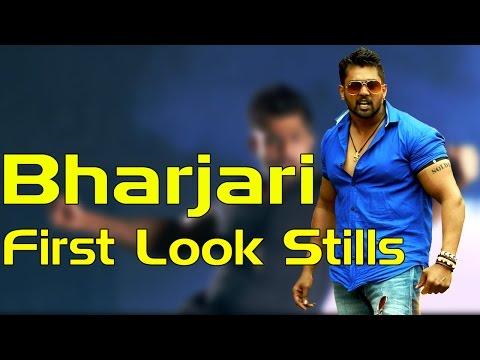 Bharjari - First Look | Dhruva Sarja, Rachita Ram | V. Harikrishna