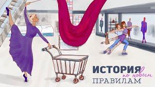 """Физкультурное мероприятие """"История по новым правилам"""", посвященное Всероссийскому дню гимнастики"""