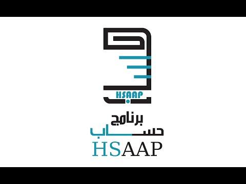 برنامج حساب - Hsaap