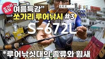 """쏘튜브 여름 특강 3편""""  루어낚싯대의 선택/ 종류와 휨새"""