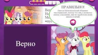 Мультик игра Мой маленький пони: Меткоискатели (My Little Pony Mini-Quizzes)
