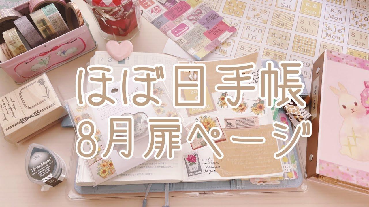 【ほぼ日手帳】2021年8月扉ページ|日付シート配信のお知らせ|hobonichi
