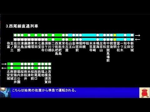 名鉄津島線  上下線で停車本数が異なる駅 【名鉄9-1】