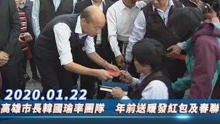 【現場直播】高雄市長韓國瑜率團隊 年前送暖發紅包及春聯