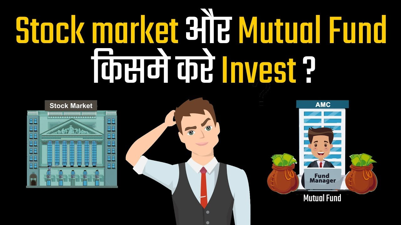 Stock Market और Mutual Fund किसमे करे Invest ? Which One is the Best   In Hindi