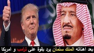 بعد مرور يوم على الاهانة.. الملك سلمان يجن جنونه و يرد بقوة على ترامب.. ! لا تخدع الرئي العام