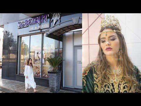 """""""So beirut""""...أفخم محل في سلا لتجهيز العرائس..من """"الحمام"""" إلى """"البرزة"""""""