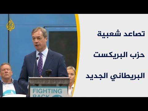 تصاعد شعبية حزب البريكست البريطاني الجديد  - نشر قبل 4 ساعة