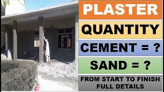 PLASTER QUANT TY CALCULAT ON  CEMENT AND SAND QUANT TY FOR PLASTER