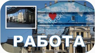 Собеседование № 4 || Как продвигается моя работа в Москве(, 2016-04-19T21:37:23.000Z)