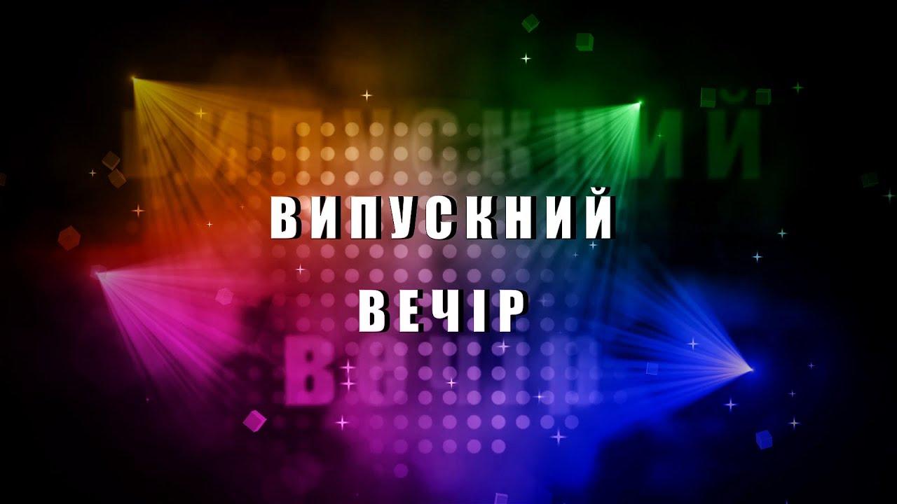 Випускний вечір 2016. Школа №252 м.Києва. - YouTube 6a779a7109d7b