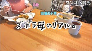 【2児ママ】超リアル我が家の1日の食生活/朝昼晩/ズボラ母