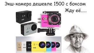 А может купить экш-камеру?!! Набор примеров....(, 2016-02-05T22:02:12.000Z)