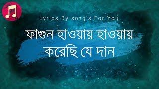 ফাগুন হাওয়ায় হওয়ায় I Phagun Haway Haway I Rabindra Sangeet I Lyrics