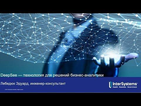 DeepSee Webinar