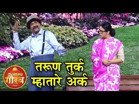 Vaibhav Mangale & Anita Date Act   Tarun Turk Mhatare Ark   Professor Bartakke   Zee Natya Gaurav