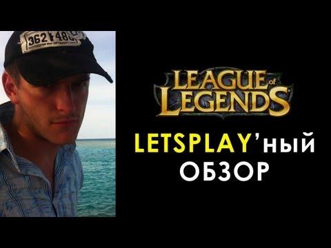 видео: league of legends — letsplay'ный обзор — киберспортивная moba-игра (ashe, лучница-морозильник)
