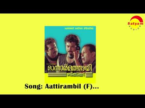 Attirambil (F) - Mannar mathai speaking