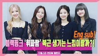 [EVENT l 스테이지K 인터뷰 챌린지] 글로벌 K-POP 챌린지 'BLACKPINK(블랙핑크)' 안무 맛집은 힘들어…전부! 다!