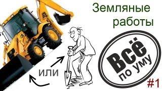#1. Земляные работы. Трактор или человек. Все по уму.(Сайт проекта - http://vsepoumu.ru Заказать дом от проекта