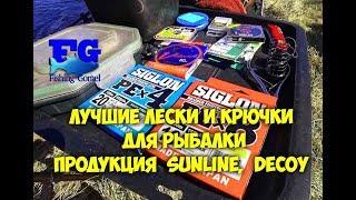 Лучшие лески,крючки для рыбалки  Обзор продукции Sunline, Decoy