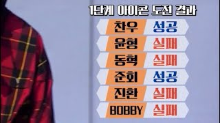 [iKON] 킹덤 체육대회 아이콘 뜀틀 cut