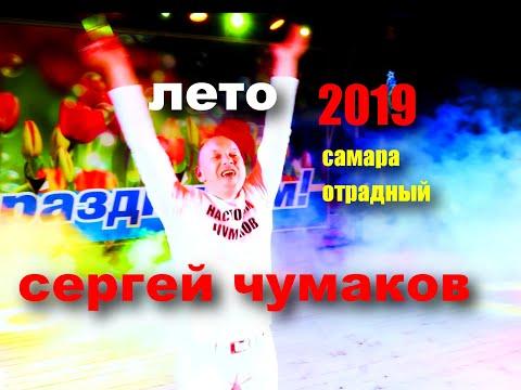 #сергейчумаков2019  #настоящийчумаков Лето (Отрадный, Самара)