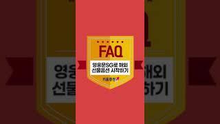 [주식초보 l How To] 키움증권FAQ 동영상_영웅…