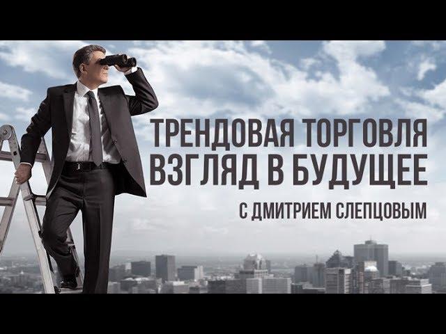 Трендовая торговля. Взгляд в будущее - 16.08.2017