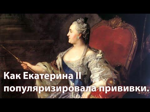 Романовы. Как Екатерина II спасала Россию от оспы.