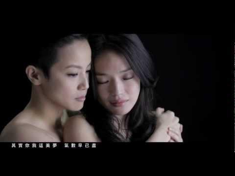 何韻詩 HOCC 《癡情司》舒淇特別演出版官方 MV
