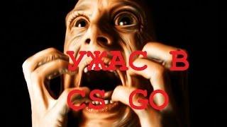 Ужас в CS GO!
