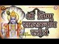 Download Vishnu Sahasranamam Full in Sanskrit | श्री विष्णु सहस्रनाम संपूर्ण | Sanscrito Mantras MP3 song and Music Video
