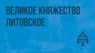 Великое княжество Литовское. Видеоурок по истории России 6 класс