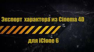iClone 6 - Конвертация характера из Cinema 4D(В уроке описан полный цикл создания характера для iClone 6. - Использование программы Cinema 4D для экспортировани..., 2015-01-17T09:12:35.000Z)