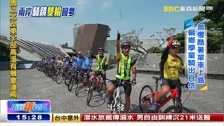 單車天使暑假圓夢 再創跨海「騎蹟」《海峽拚經濟》