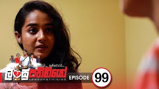 Lansupathiniyo | Episode 99 - (2020-07-06) | ITN Thumbnail