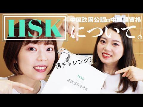 日本育ち中国人がHSKを受けた結果…【チャレンジ宣言】