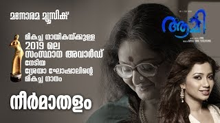 Neermathalappoo | State Award Winning Song of Shreya Ghosal from Aami