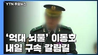 """이동호 前 고등군사법원장 내일 구속 갈림길...""""군납업체 억대 뇌물 혐의"""" / YTN"""