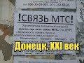 Как Донецк оставили без мобильной связи