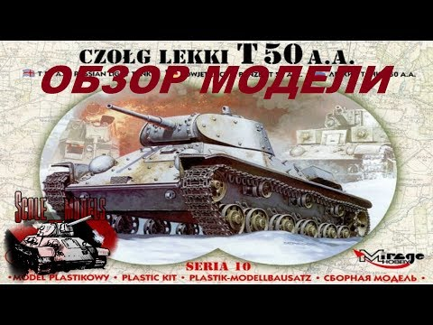Легкий танк Т-50 обзор модели #Mirage Hobby #35106 1/35