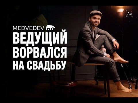 Ведущий Роман Медведев