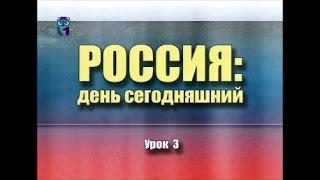 Урок 3. Россия в современном геополитическом пространстве