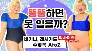 [JPN SUB]160cm 90kg, 빅사이즈 수영복 …