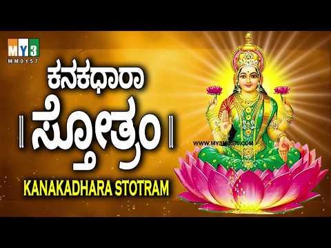 ಕನಕಧಾರಾ ಸ್ತೋತ್ರಮ್  | KANAKADHARA STOTRAM | KANAKADHARA STOTRAM KANNADA LYRICS & MEANING | BHAKTHI